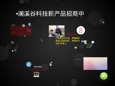 澜溪谷科技TTP 幻灯片制作软件