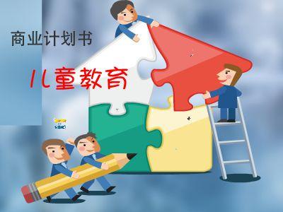 商业计划书-儿童教育