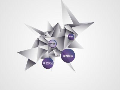 李瑞航简历动画 幻灯片制作软件