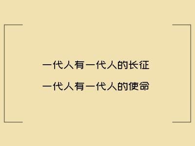 青学堂 幻灯片制作软件