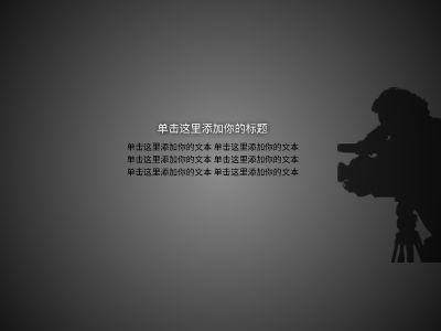 水果硬糖(孟雅,第五部分) 幻灯片制作软件
