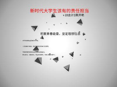 簡單三角結構 幻燈片制作軟件