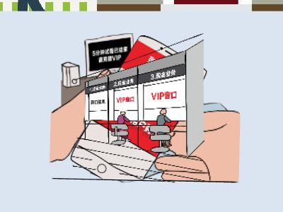 前海人壽VIP,你值得擁有! 幻燈片制作軟件