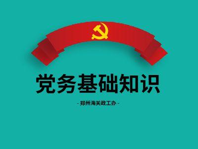 党务基础课件 幻灯片制作软件