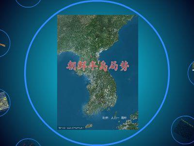 朝鲜问题 幻灯片制作软件