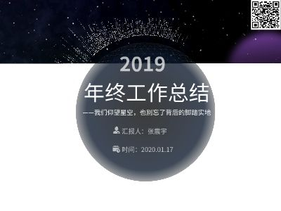 張震宇2020 幻燈片制作軟件