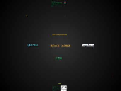 龙湖客户案例分享 幻灯片制作软件