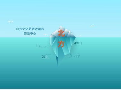 北方文化艺术收藏品交易中心 幻灯片制作软件
