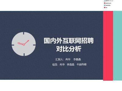 国内外互联网招聘对比分析 幻灯片制作软件