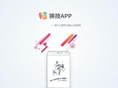 换技app展示 幻灯片制作软件