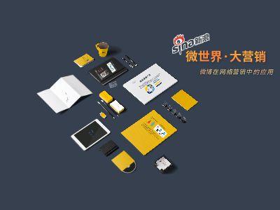 微博在网络营销中的应用 幻灯片制作软件