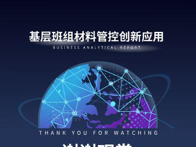 企业数据分析报告