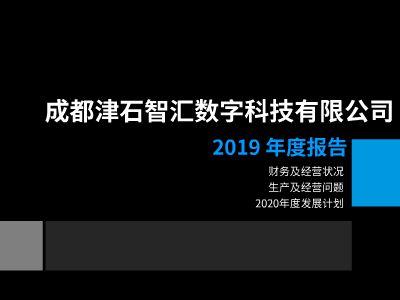 2019年度报告 幻灯片制作软件