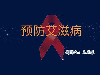 艾滋预防 幻灯片制作软件