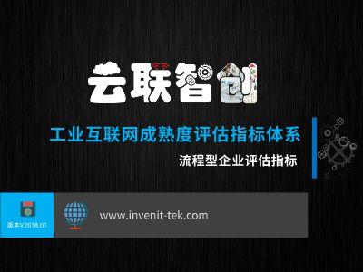 工业互联网流程行业成熟度评估指标体系 幻灯片制作软件