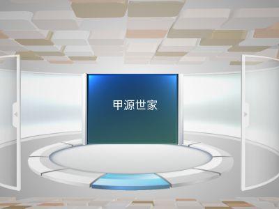 甲源 幻灯片制作软件