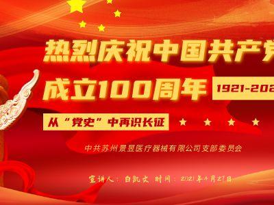 100周年黨史學習