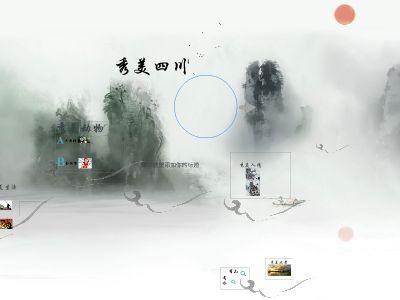 秀美四川 幻灯片制作软件