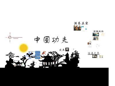 中国功夫plus 幻灯片制作软件