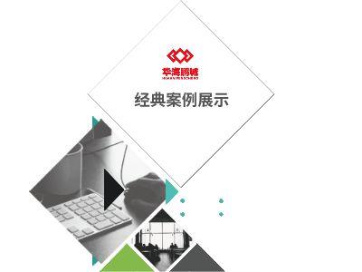 华海鹏城案例展示 幻灯片制作软件