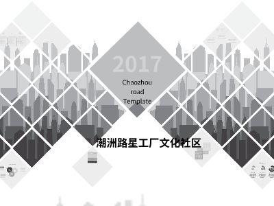 chaozhou(rd) 幻灯片制作软件