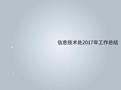 信息技术处2017年工作总结 幻灯片制作软件