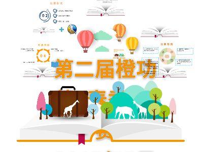 第二届橙功营·春季PK赛 幻灯片制作软件