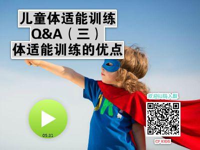儿童体适能训练五分钟Q&A(三)体适能训练的优点 幻灯片制作软件