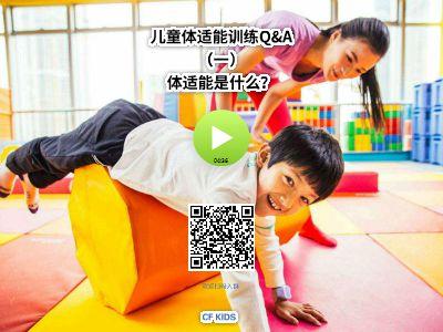 儿童体适能训练Q&A(一)体适能是什么? 幻灯片制作软件