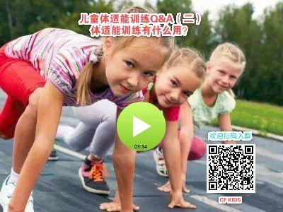儿童体适能训练Q&A(二)体适能训练有什么用? 幻灯片制作软件