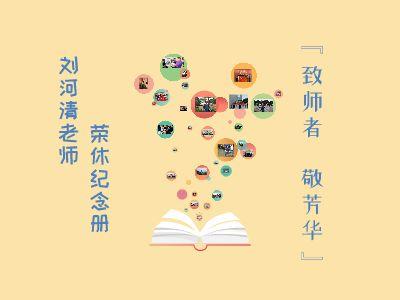 劉河清老師榮休紀念冊