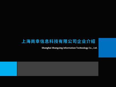 上海尚幸信息科技有限公司介紹108