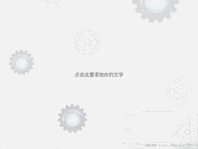 灰白齿轮 幻灯片制作软件