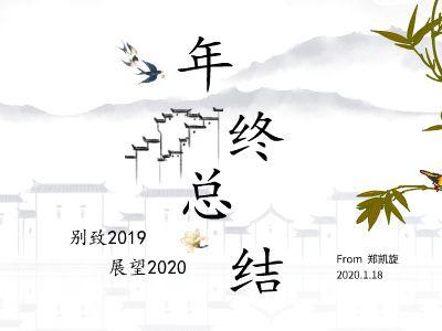 2019年终总结 幻灯片制作软件
