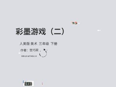 彩墨游戏二 幻灯片制作软件