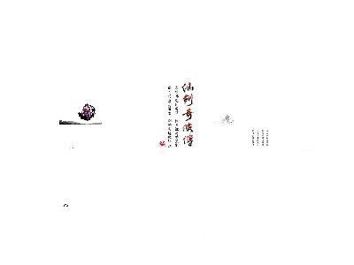 仙剑奇侠传 幻灯片制作软件