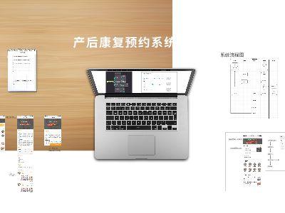 产后康复预约系统介绍 幻灯片制作软件