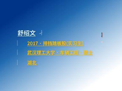 Sharing Economy-ShaowenShu-20170825 幻灯片制作软件