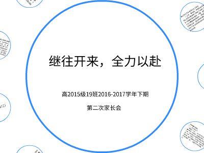 2017.7.27家长会 幻灯片制作软件