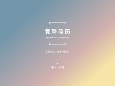 xiongyu 幻灯片制作软件