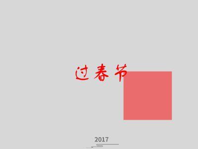 过新年 幻灯片制作软件