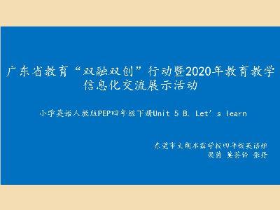 四年級英語下 U5 B Let's learn 幻燈片制作軟件