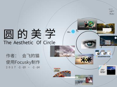 圆的美学 幻灯片制作软件