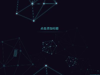 商务科技风格 幻灯片制作软件