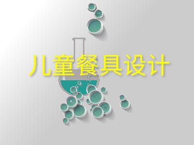 调研 幻灯片制作软件