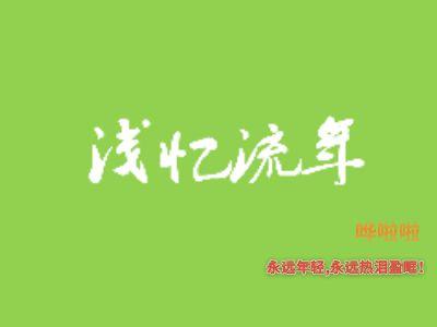 1111111 幻灯片制作软件