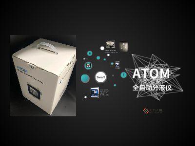 ATOM全自动分液仪 幻灯片制作软件