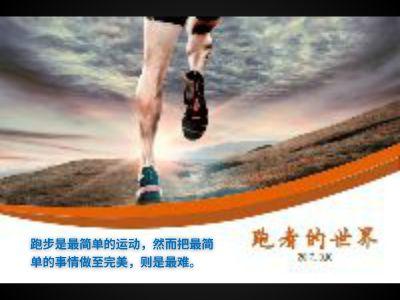 跑者的世界 幻灯片制作软件