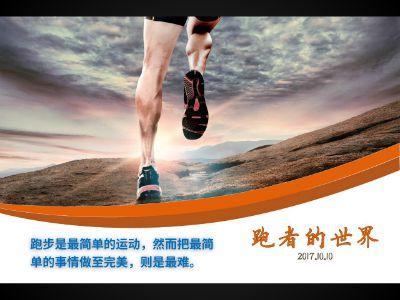 跑者的世界