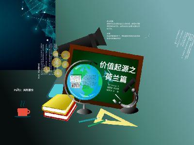 经济金融 幻灯片制作软件